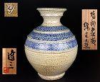 Large Salt glazed Tsubo Vase by LNT Shimaoka Tatsuzo