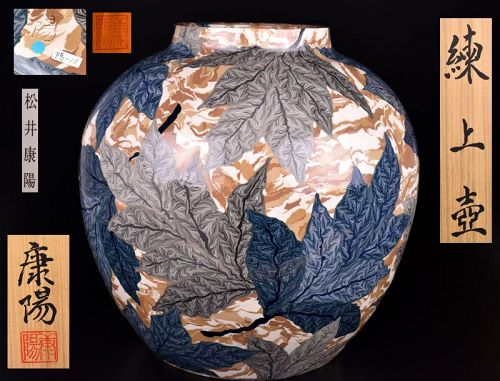 Must See ! Stunning Marbled Tsubo by Matsui Koyo