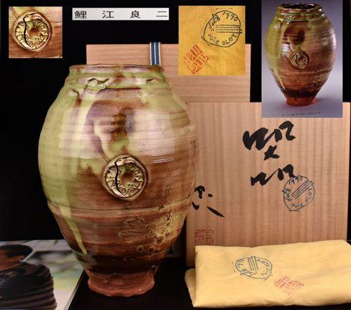 Limited Edition ! 1990 Catalonia Series Vase by Koie Ryoji