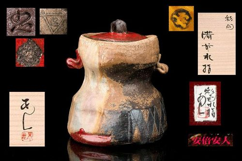 Must See! Colorful Bizen Mizusashi by Abe Anjin