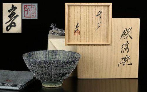 Striking Tea Bowl Chawan by Kondo Takahiro