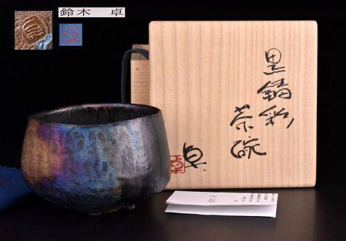 Masterpiece Black Rust Chawan Tea Bowl by Suzuki Taku
