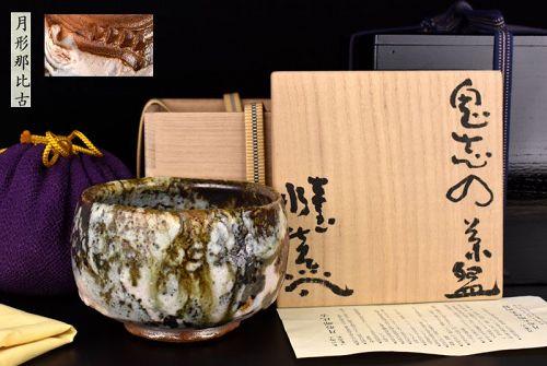 Spectacular Tsukigata Nahiko Oni Shino Chawan Tea Bowl