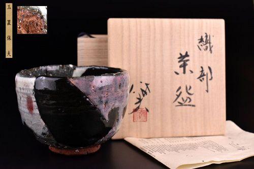 Spectacular Oribe Chawan Tea Bowl by Tamaoki Yasuo