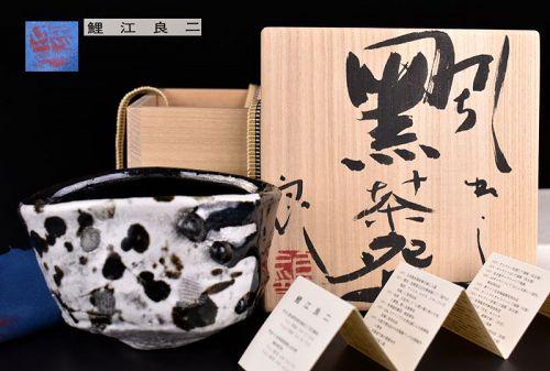 Spectacular Contemporary Koie Ryoji Hikidashi-Kuro Chawan Tea Bowl
