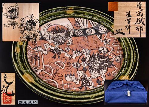 Manga Oribe Plate Rajin And Fujin by Fukami Fuminori