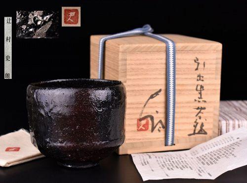 Tsujimura Shiro Hikidashi-Kuro Chawan Tea Bowl