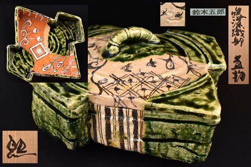 Narumi Oribe Ceramic Lidded Box by Suzuki Goro