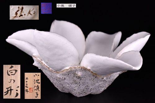 Koike Shoko White Shell Shaped Sculpture