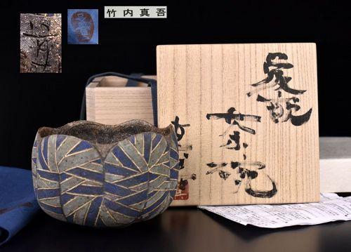 Takeuchi Shingo Zogan Chawan Tea Bowl