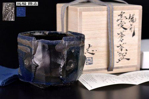 Spectacular Blue Bizen Yohen Chawan Tea Bowl by Baba Takashi