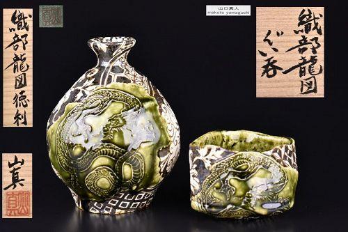 """Fantastic Oribe """"Ryu"""" Sake Set by Yamaguchi Makoto"""