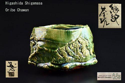 C/3 Higashida Shigemasa Oribe Chawan Tea Bowl