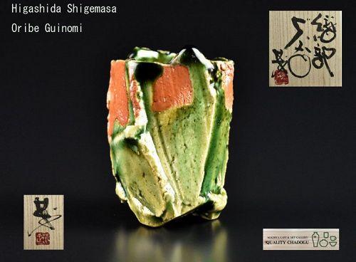 G/4 Higashida Shigemasa Oribe Guinomi Sake Cup