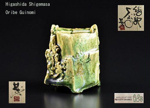 G/5 Higashida Shigemasa Oribe Guinomi Sake Cup