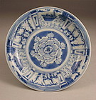 Japanese Blue and White Hirado Porcelain Plate 19c
