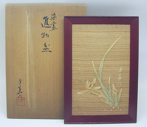 Japanese Hand painted Silk Bon Tray by Minagawa Gekka