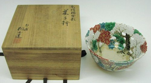 Attractive Japanese Ceramic Bowl with Unkin Design by 1st Wada Tozan