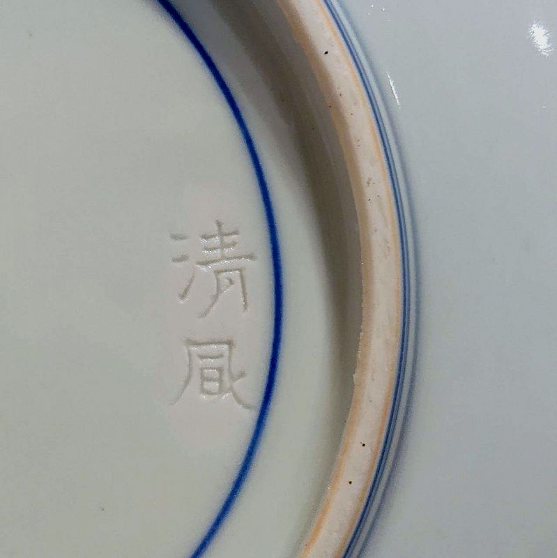 Very Fine Japanese Porcelain Ozara, Large Plate by Seifu Yohei III