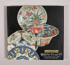 Rare Shibata Collection Book Volume IV, for Ko Imari