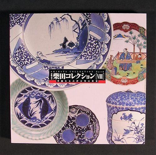 Shibata Collection Book Volume VIII, Splendor of Ko Imari, 2002