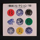 Shibata Collection Book Volume VII, Japanese Early Ko Imari
