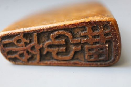 Chinese Yellow River Seal.18 th century or before