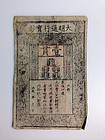 Extra rare Ming Dynasty kuan (1000 cash) bank note!