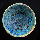 Quality Islamic blue and black bowl, ca. 12th-13th. century AD