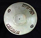 Choice Islamic, Samanid Dynasty pottery bowl 9th. cent BC
