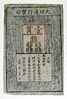 Extra rare Ming Dynasty kuan (10000 cash) bank note - Sophus Black#1