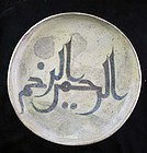 Wonderful Islamic Nishapur pottery dish w Caligraphy, 10th cent. AD!
