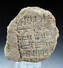 Sumerian Cuneiform large fragment of a Foundation Brick!