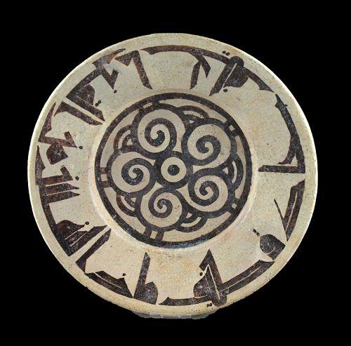 Beautiful Islamic Nishapur pottery dish w caligraphy, 9th.-10th.c.