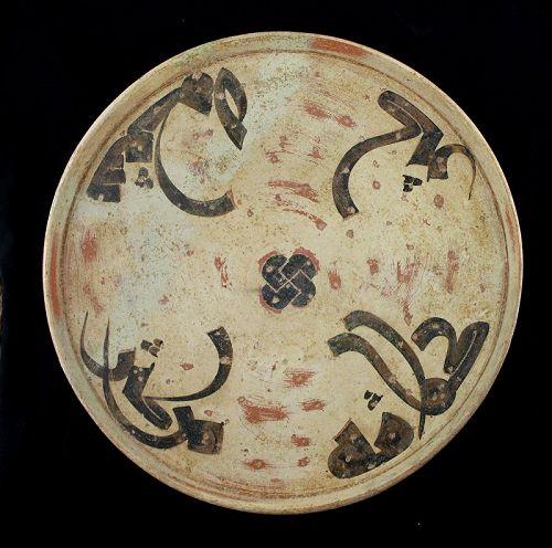 Huge Islamic Nishapur pottery dish w caligraphy, 9th.-10th.cent. AD