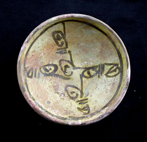 Small islamic pottery bowl w decorations, 9th.-10th. cent. AD