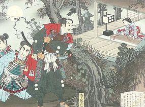 TOYONOBU UTAGAWA,  FUTURE BRIDE, (1859-1896)