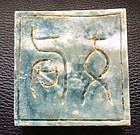 ANCIENT CHINESE SEAL CHOP WITH 3-LEGGED MONEY TOAD