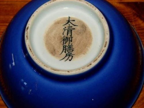IMPERIAL QING DYNASTY POWDER-BLUE/ULTRAMARINE PORCELAIN BOWL