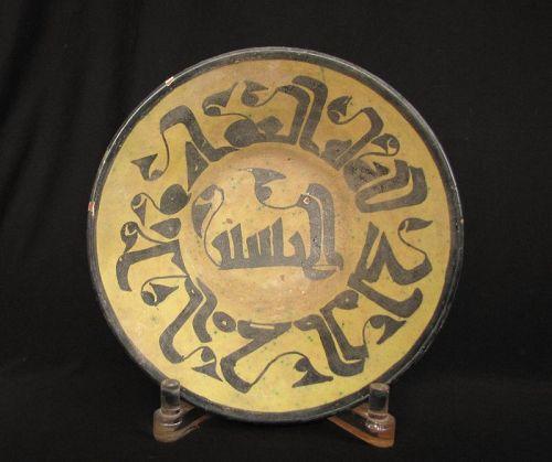 Nishapur Pottery Bowl