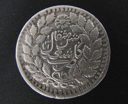 Xinjiang 5 Miscal Coin