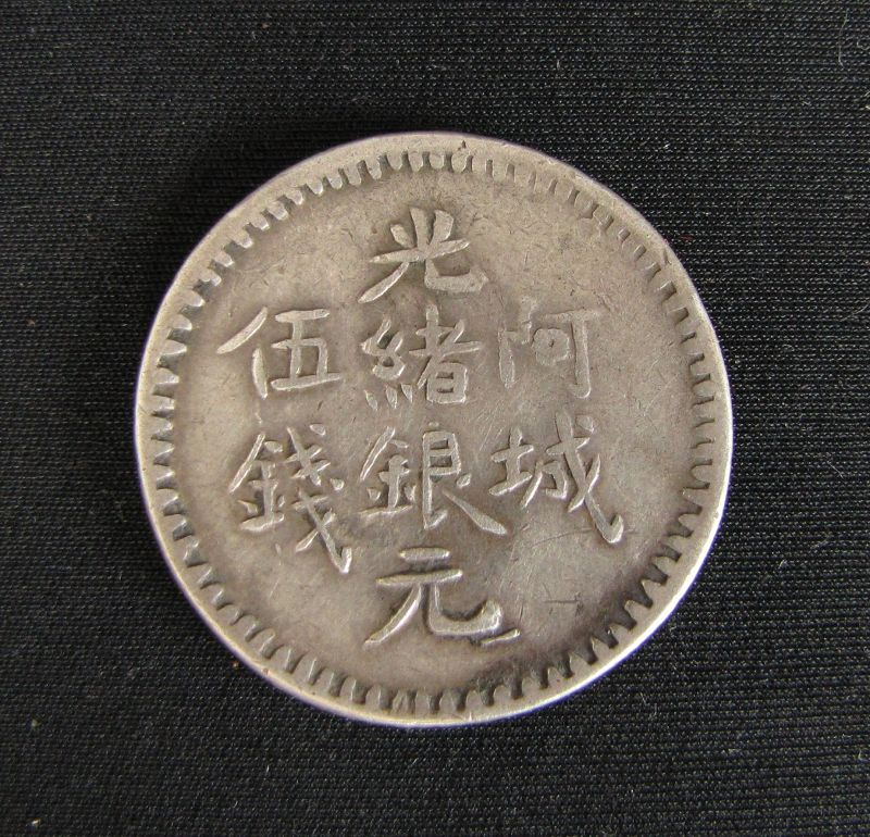 Xinjiang Sinkiang Aksu 5 Miscal Coin