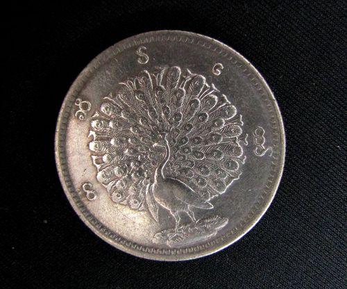 Burmese Silver Kyat Coin