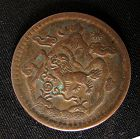 Tibetan 5 Sho Copper Coin