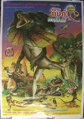Magic Lizard: Kingka Kaiyasit �ิ����า�ายสิ��ิ�