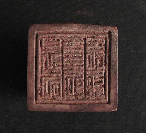 Yao Shaman's Seal