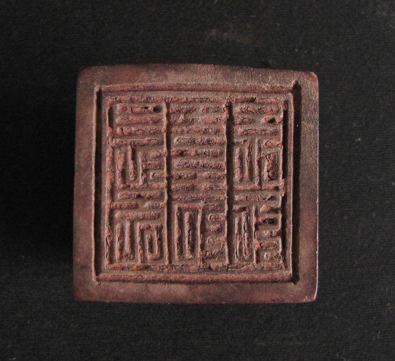 Yao Shaman�s Seal