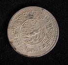 Tibetan 3 Strang Silver Coin