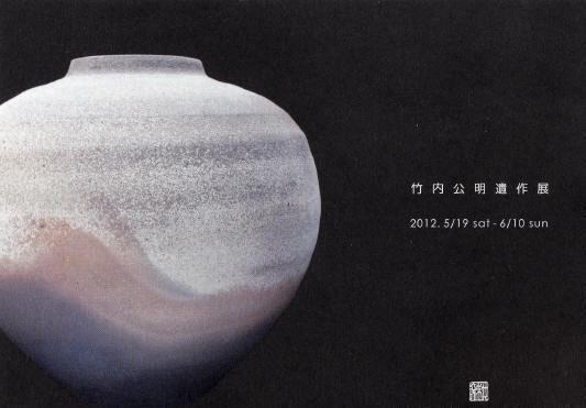 Large Tokoname Tsubo By Takeuchi Kimiaki