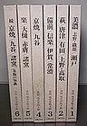 Modern Japanese Ceramics Book Set; Gendai Chato Taikan